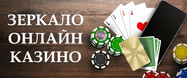 Игру казино риобет зеркало официально
